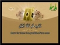 Al-Quran - Para 15 - Part 4 - Arabic sub English