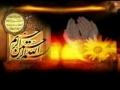 Tawakkal - Agha Abul Fazl Bahauddini - Lecture 1 - Persian - Urdu