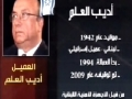 Evidence On Adeeb al-Alam Israeli Spy - Excerpt from Sayyed Nasrallah (H.A) Press Conference - 09 August 2010 -