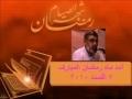 [AUDIO] Aamad-e-Maah-e-Ramazan - AMZ - Urdu