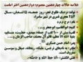 Short Clip about Imam Zaman AJTF - Persian