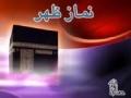 Amozish e Namaz Tasweeri - Zohar Prayers - Persian