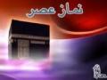 Amozish e Namaz Tasweeri - Asr Prayer - Persian