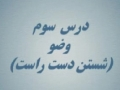 Amozish-e-Wazo Wa Namaz - Dars 3 - Wazo - Washing right hand - Persian