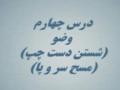 Amozish-e-Wazo Wa Namaz - Dars 4 - Wazo - Washing left hand + masah of head and leg - Persian