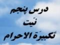 Amozish-e-Wazo Wa Namaz - Dars 5 - Namaz - Niyyat + Takbiratul Ahram - Persian