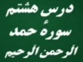 Amozish-e-Wazo Wa Namaz - Dars 8 - Namaz - Sura e Alhamd - Ar Rehman Ir Raheem - Persian