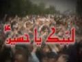 [Sada-e-Shaheed] Hal Min Ki Day Rahay Hain Ab Bhi Sada Hussain (as) - Nasir Agha - Urdu