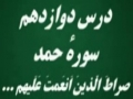 Amozish-e-Wazo Wa Namaz - Dars 12 - Namaz - Sura e Alhamd - Sirat Al Lazeena Anamta Alaihim - Persian