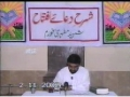 Dua-e-Iftetah - Explanation & Commentary - H.I. Ali Murtaza Zaidi - Urdu - Part 4 of 4