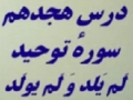 Amozish-e-Wazo Wa Namaz - Dars 18 - Namaz - Sura e Tauheed - Lam Yalid Walam Youlad - Persian