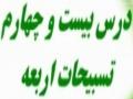 Amozish-e-Wazo Wa Namaz - Dars 24 - Namaz - Tasbihat e Arba - Persian