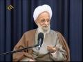 [Farsi][9]Ayatollah Misbah Yazdi Ramadan 1431 - بصیرت در روزگار فتنه