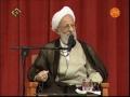 [Farsi][11]Ayatollah Misbah Yazdi Ramadan 1431 - بصیرت در روزگار فتنه