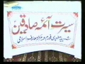 آئمہ کی علمی و سياسی ذندگی Dars-Aimma-e-Sadiqeen Ki ilmi Aur Siyasi Zindagi-Day 3-Urdu