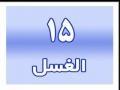 نور الاحکام 15 الغسل -  Noor ul Ahkaam - Ghusl - Bath - Arabic