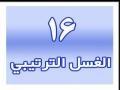 نور الاحکام 16 الغسل الترتیبی - Noor ul Ahkaam - Ghusl Tartibi - Bath - Arabic
