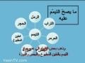 نور الاحکام 24 احکام التیمم - Noor ul Ahkaam - Tayammum Part 2 - Arabic