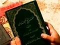 Mafatih Al-Jinan [Special Film] - Arabic sub English