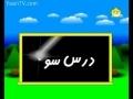 Quran Reading Education - ( آموزش روخوانی قرآن کریم ( جلسه سوم  - Part 3 - Persian Fa