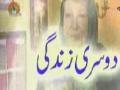 سیریل دوسری زندگی Serial Second Life - Episode 01 - Urdu