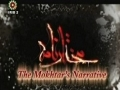 [02] Mukhtar Namay - The Mokhtars Narrative - Historical Drama Serial on H Ameer Mukhtare Saqafi - Farsi Sub English