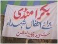 شهيد فاونديشن پاكستان :  Annual Eidul Adha gift for Shohada kids- Qurbani Project - English Urdu