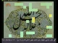 ایرانی فن - Iranian Arts - October 24 2010 - Urdu