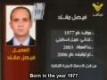 Faisal Muqallid - Israili traitor in Lebanon [Arabic English Sub]