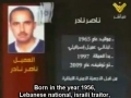Nasir Nadir - Israeli traitor in Lebanon [Arabic English Sub]
