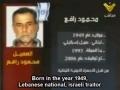 Mahmoud Rafeh - Israeli traitor in Lebanon [Arabic English Sub]