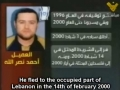 Ahmad Nasrallah - Israeli spy in Lebanon - Arabic sub English