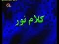 Kalame Noor - Leaders Sermons - Urdu