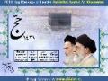 Vali Amr Muslimeen Ayatullah Ali Khamenei - HAJJ Message 2010 - Turkish