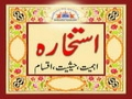 Istikhara - Dr Syed Abid Hussain Zaidi Part 1/2 - Urdu - Aliwalay.com