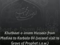 Khutbaat-e-Imam Hussain (a.s) from Madina to Karbala 04 (second visit to the grave of Prophet s) - Urdu
