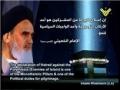 Imam Khomenei on Hajj - Part 2 - Arabic sub English