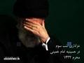 سومین شب عزاداری در حسینیه امام خمینی / محرم 1432 - Farsi