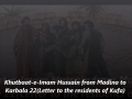 Khutbaat-e-Imam Hussain (a.s) from Madina to Karbala 22 (Letter to the residents of Kufa) - Urdu