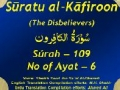 Holy Quran - Surah al Kafiroon - Arabic sub English sub Urdu
