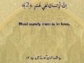 Holy Quran - Surah al Asr, Surah No 103 - Arabic sub English sub Urdu