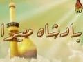 Sakhi Hussain (a.s) Badshah by Ali Safeer - Urdu