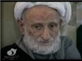 مستند بهجت Ayatollah Behjat Documentary - Persian