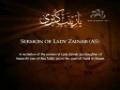 Sermon of Lady Zainab (as) - Zahra Al-Alawi - Arabic sub Engish