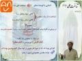 آشنايى با نهج البلاغه Introduction to Nahjul Balagha - Persian