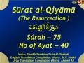 Holy Quran - Surah al Qiyamah, Surah No 75 - Arabic sub English sub Urdu