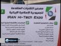 Iran Hi-Tech Expo opens in Damascus - 10Feb2011 - English