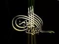 میلاد پیامبر Prophet Muhammad (s.a.w.w) - Farsi