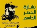 شموخ الأرز حزب الله - Hizballah Nasheed - Arabic