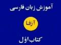 Farsi Language Teaching - Lesson 1 - Farsi English